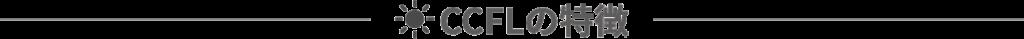 CCFLの特徴