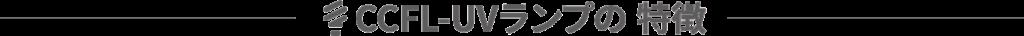 CCFL-UVランプの特徴